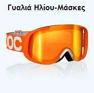 Γυαλιά ηλίου-Μάσκες