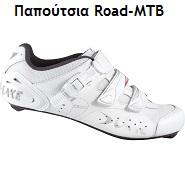 Παπούτσια Road-MTB
