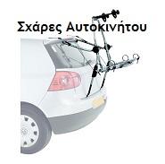 Σχάρες αυτοκινήτου